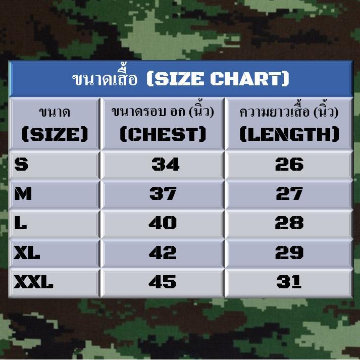 เสื้อยึด คอกลม ลายพรางติจิตอล ทหารอากาศ