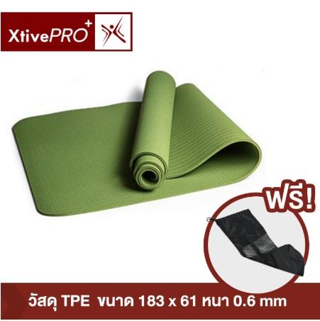 XtivePro - TPE Yoga mat เสื่อโยคะ ขนาด 183 x 61 หนา 0.6 มิล ฟรีถุงตาข่ายพกพา