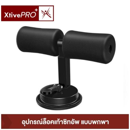 XtivePro - Sit Up Exercise Bar อุปกรณ์ล็อคเท้าซิทอัพ เครื่องช่วยซิทอัพ น้ำหนักเบา แบบพกพา