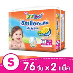 BABYLOVE SMILE PANTS กางเกงผ้าอ้อม เบบี้เลิฟ สไมล์แพ้นส์ ขนาดเมก้า (2 Pack)