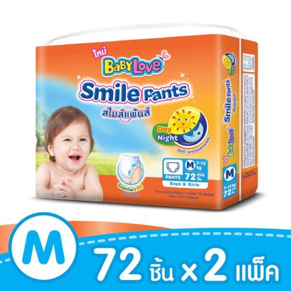 BABYLOVE SMILE PANTS กางเกงผ้าอ้อม เบบี้เลิฟ สไมล์แพ้นส์ ขนาดเมก้า ไซส์ M (72ชิ้น) x2 แพ็ค