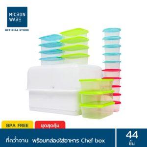 Micronware ที่คว่ำจานพลาสติก พร้อมฝาปิด และกล่องใส่อาหาร