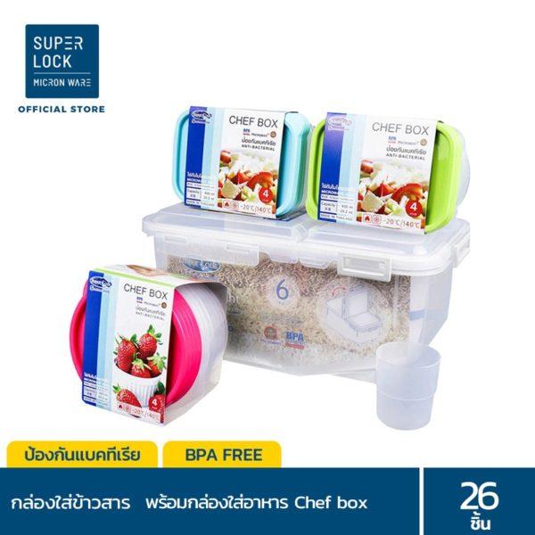 Super Lock กล่องใส่ข้าวสาร พร้อมกล่องใส่อาหาร Chef Box