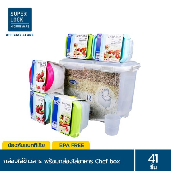 Super Lock กล่องใส่ข้าวสาร พร้อมกล่องใส่อาหาร