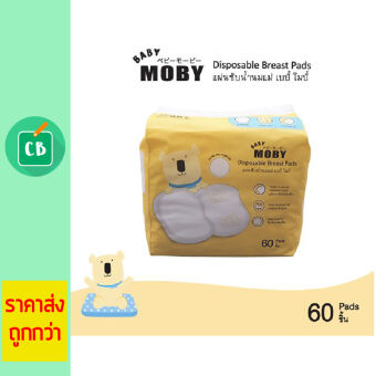 Baby Moby แผ่นซับน้ำนม Diaposable Breast Pads