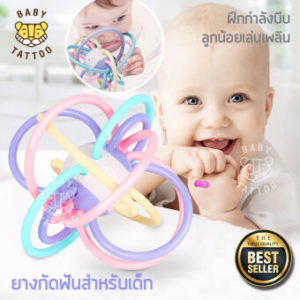 ยางกัด Winkel manhattan Toy ของเล่นเสริมพัฒนาการช่วยนวดเหงือกให้ลูกน้อย