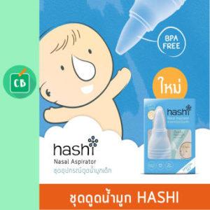 Hashi ชุดอุปกรณ์ดูดน้ำมูกเด็ก